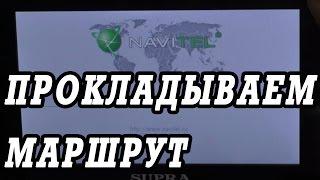 видео Обновление навигационного ПО Navitel для навигаторов Prology