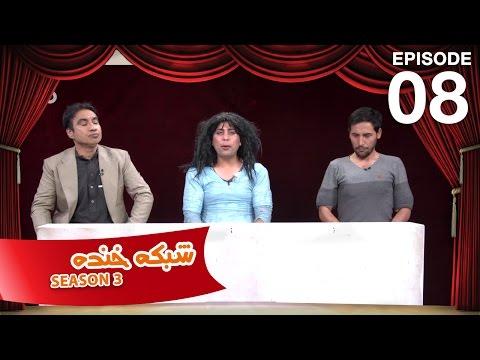 شبکه خنده - فصل سوم - قسمت هشتم / Shabake Khanda - Season 3 - Episode 08