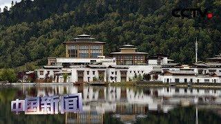 [中国新闻] 壮丽70年 奋斗新时代·西藏林芝 | CCTV中文国际