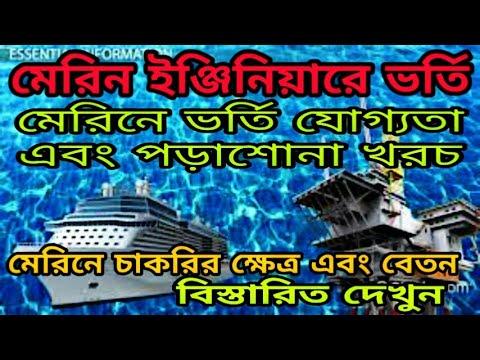 Marine engineering admission.মেরিনে ভর্তির যোগ্যতা এবং পড়াশোনার খরচ ।মেরিনে চাকরির ক্ষেত্র এবং বেতন
