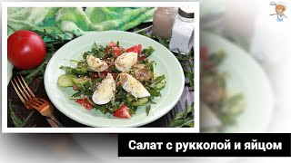Салат с рукколой и яйцом. Рецепт правильного завтрака!
