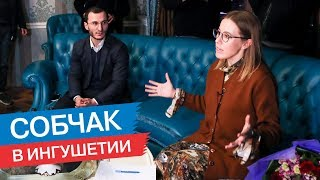 Встреча Собчак с молодежными организациями Ингушетии