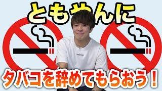【禁煙の勧め】禁煙を勧めるプレゼンが心に響いたら禁煙開始!禁煙禁煙! thumbnail