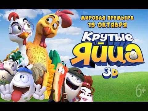 Крутые яйца 3D (2015)   Трейлер HD