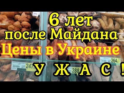 Цены на Продукты в Украине / Ашан / Дожились / Жизнь в Украине