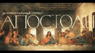 Документальный сериал «Апостолы». Фильм 1. СИМОН-ПЕТР.