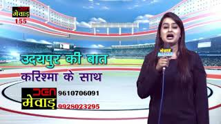 Udaipur ki Baat Karishma Ke Saath.... Coming Soon On Den Mewar Channel 155