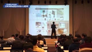 제33회 주테라노바코리아 해외e창업 프로듀스 사업 설명…