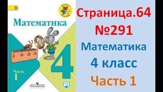 ГДЗ 4 класс Страница.64 №291 Математика Учебник 1 часть (Моро