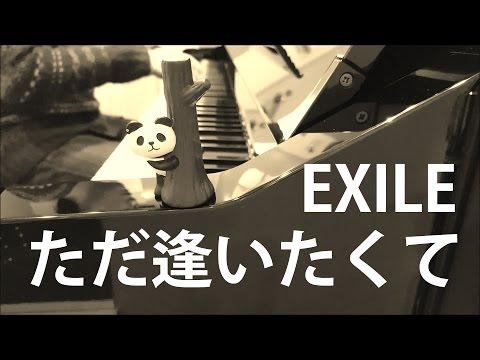 【ピアノ弾き語り】ただ逢いたくて/EXILE by ふるのーと (cover)