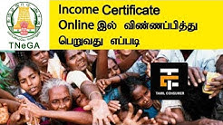 How to Apply for Income Certificate Online | Tamil Consumer
