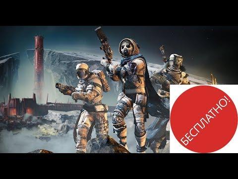 Destiny 2 Чем отличается Бесплатная от Платной версии игры(Это нужно знать!)