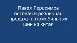 Павел Герасимов оптовая и розничная продажа автомобильных шин из Китая(, 2014-03-02T20:33:01.000Z)