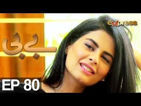 BABY - Episode 80 - Express Entertainment