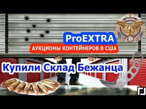 АУКЦИОН КОНТЕЙНЕРОВ, Интересные Находки В Брошенном Складе! Купили Склад Беженца!