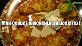 Оладьи из кабачков-открываю секрет как приготовить румяные и хрустящие! !