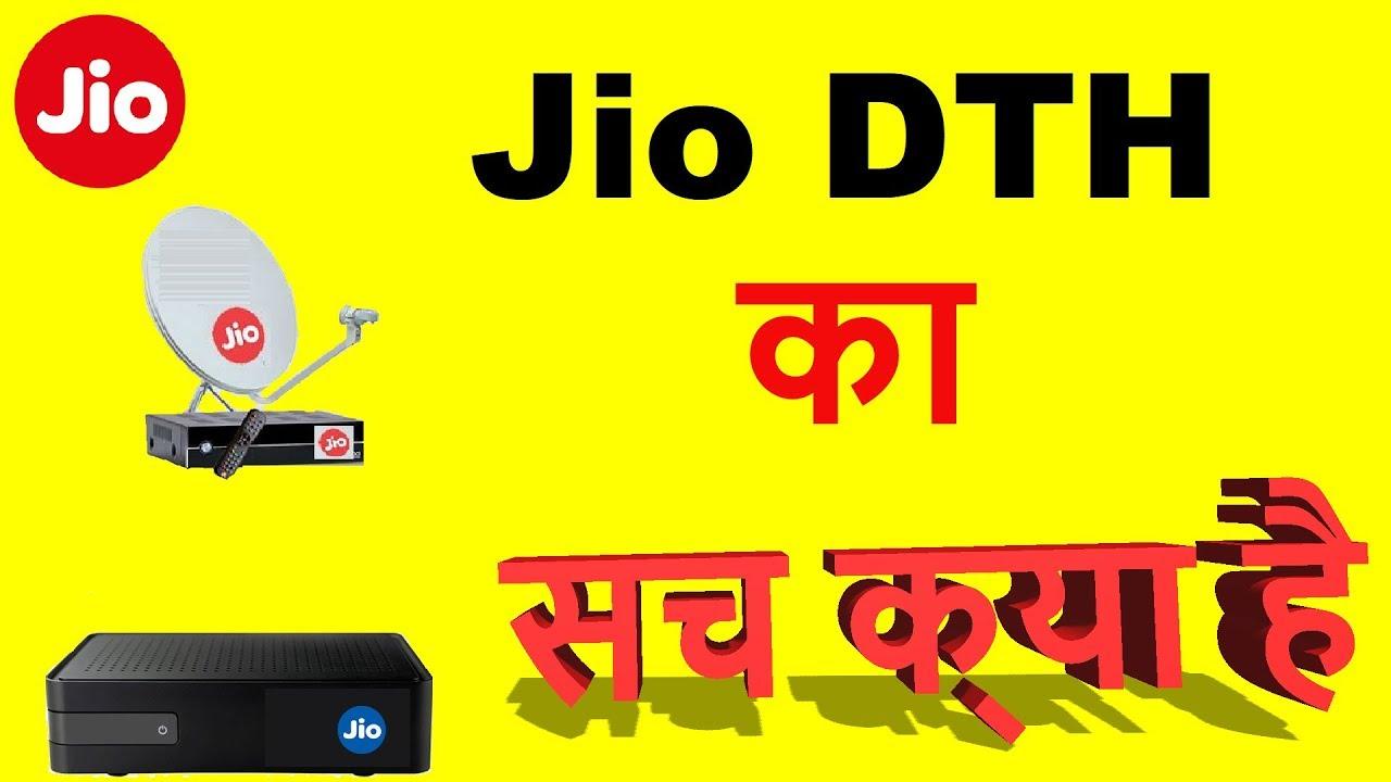 Jio DTH launch date in india | Jio DTH का सच क्या है 2018