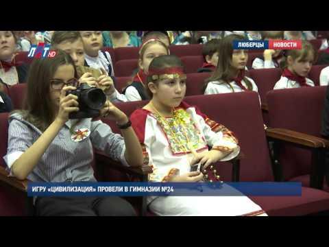 Игру «Цивилизация» провели в гимназии №24