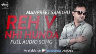 Reh Vi Nai Hunda  (Full Audio Song) | Manpreet Sandhu | Punjabi Song Collection | Speed Records