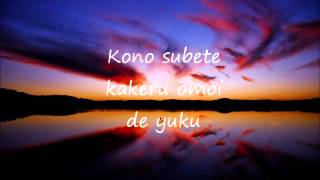 Fate- Kokia Lyrics Enjoy it! ^^