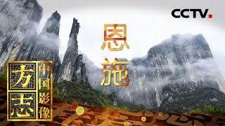 《中国影像方志》 第183集 湖北恩施篇 大峡谷清江画廊美不胜收 土家族百米长宴歌声飞扬   CCTV科教