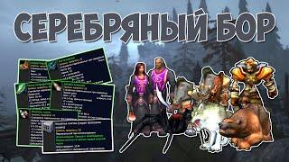 Редкие монстры WoW Classic - Серебряный бор | Vanilla 1.12.1