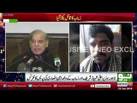 Cm Punjab Shahbaz Sharif Press Conference | Neo News