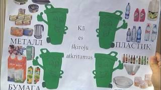 """""""Es varu būt zaļš!"""" - Atkritumu šķirošanas kultūra Austrumlatgalē un Ziemeļvidzemē (26.11.2016.)"""