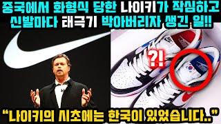 중국에서 화형식 당한 나이키가 작심하고 신발마다 태극기…