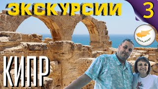 #3 Кипрские каникулы 2019. #Протарас #Кипр Экскурсия Настоящий Кипр.