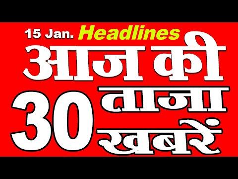 आज सुबह की ताजा खबरें | Aaj Ki mukhya samachar | 14 Jan 21 ki khabren | aaj ka News |  Mobile News24