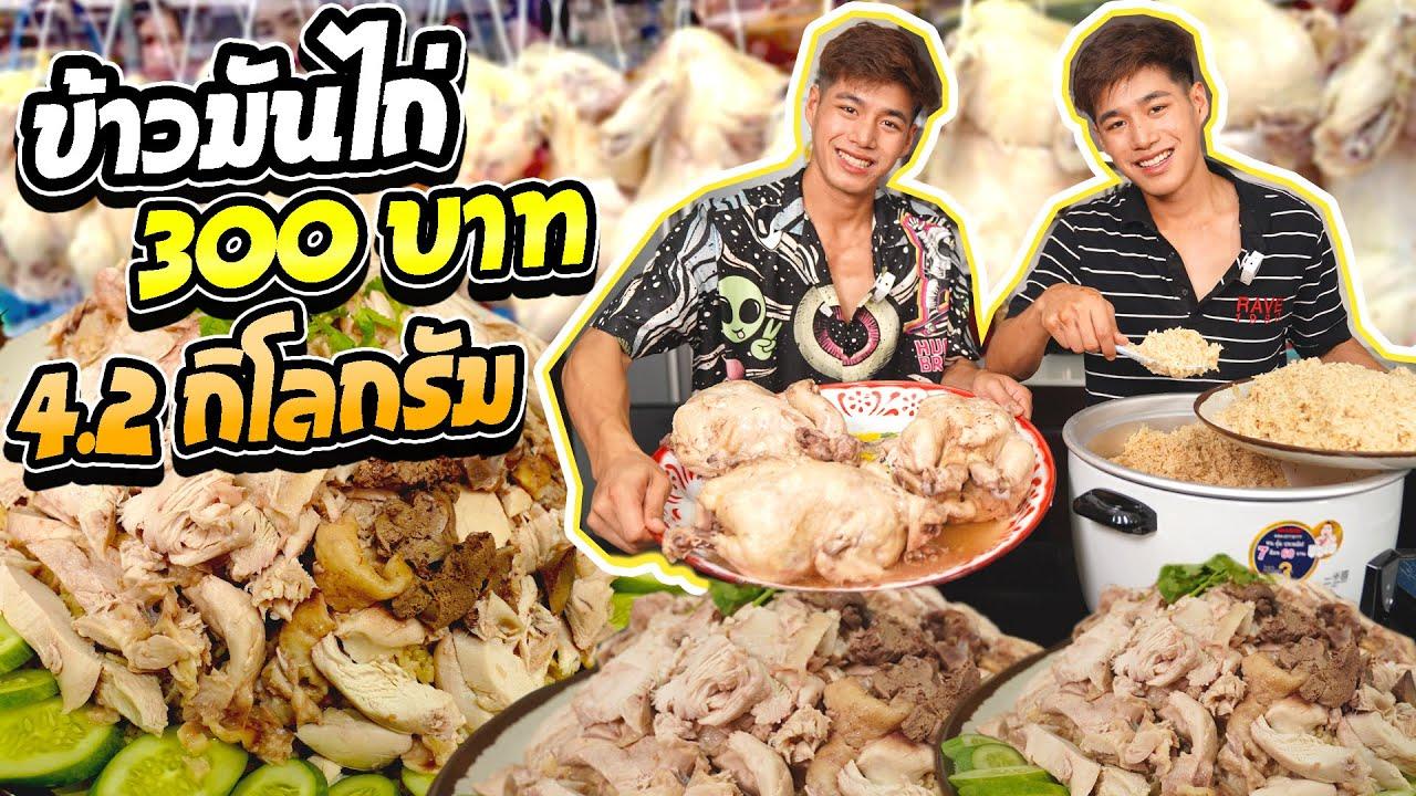 ข้าวมันไก่จานยักษ์4.2กิโล ทำง่าย ถูกมากกกกกก!!!