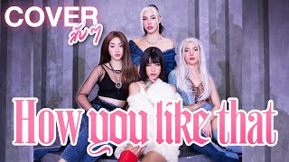 BLACKPINK - 'How You Like That' [Dance Cover by Nisa and friend] | Nisamanee.Nutt