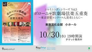Tokyo Tokyo FESTIVAL 9月のピックアップ②
