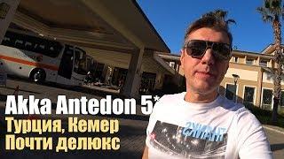 Обзор отеля Akka Antedon 5 Турция Кемер Бельдиби