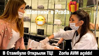 В Стамбуле открыли Торговые центры Zorlu AVM açıldı Шоппинг в Прада Нас выгоняют Карантин пока