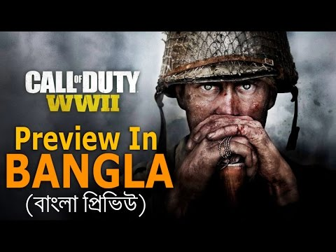 Call Of Duty: World War 2 (Preview In Bangla)
