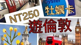 2018交通攻略 英國倫敦交通pass 最方便最低價 Oyster Card 牡蠣卡 £4.5暢遊倫敦 一卡在手 美景擁有