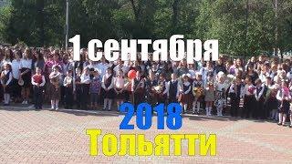 1 сентября в Тольятти. Торжественная линейка в школе. Записки горожанина #148
