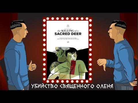 """""""Убийство священного оленя"""" I Хороший плохой доктор (обзор фильма)"""