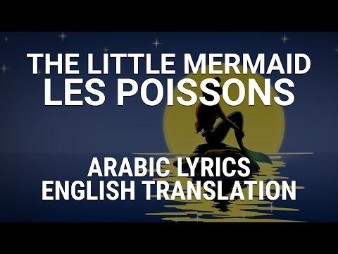 The Little Mermaid  Les Poissons (Arabic) w/ Lyrics + Translation  لي بواسون