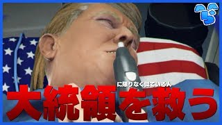 某大統領にすごく似てる人の外科手術をやります【Surgeon Simulator】