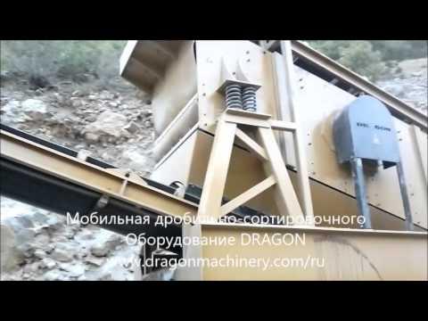 Уникальная дробильно-сортировочная установка разработана в Турции.