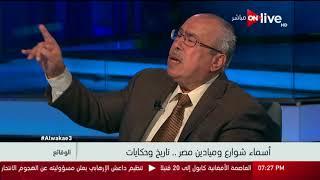 الوقائع: حوار خاص حول تاريخ وحكايات أسماء شوارع وميادين مصر مع المؤرخ