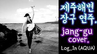 ODd (오드) 제주해변에서 장구 치기- AQUA log in. #cover #장구 #커버 #janggu #korea #drum #kpop #koreamusic #퓨전국악