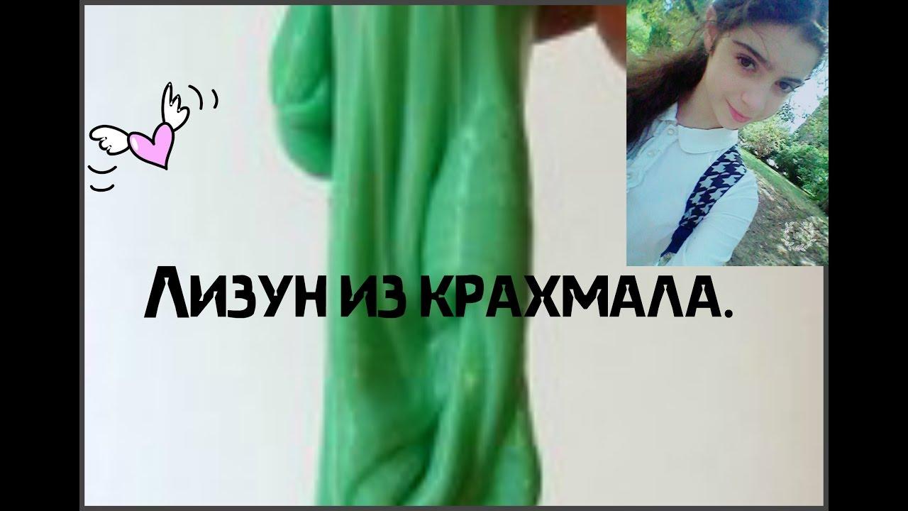 Как сделать лизуна из крахмала фото 169