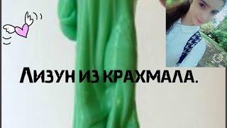 DIY-ЛИЗУН из Крахмала своими руками| БЕЗ тетрабората натрия и клея ПВА|