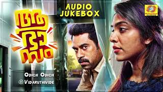 Aabhaasam | Official Audio Songs Jukebox | Oorali Band | Suraj Venjaramoodu | Rima Kallingal