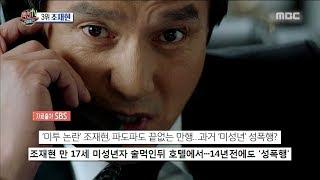 [HOT] Me Too movement  ,섹션 TV 20181015