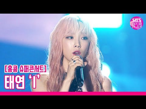 [슈퍼콘서트 In HK] 태연 'I' (TAEYEON 'I')│@SBS SUPER CONCERT IN HONGKONG_2019.8.2